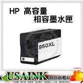 USAINK~HP 950XL/CN045AA  黑色相容墨水匣  適用:OJ Pro 8100/8600/8600plus 彩色 951XL