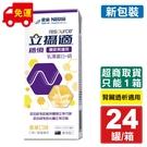 雀巢 立攝適 糖尿病配方-香草口味 23...