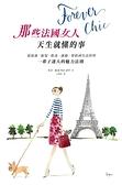 (二手書)Forever chic:那些法國女人天生就懂的事--從保養、妝髮、飲食、運動、穿搭到生活哲學