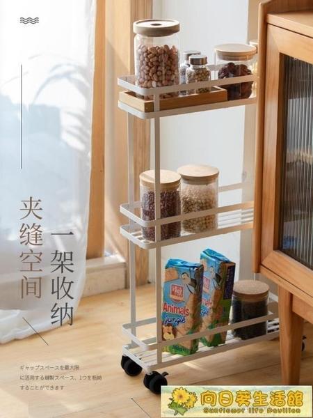夾縫收納柜 廚房夾縫收納置物架收納層架冰箱間隙浴室可移動置物架分層小推車 向日葵