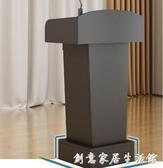 簡約現代演講台發言台迎賓台接待台會議室講台桌教師演講台講桌台WD 中秋節全館免運