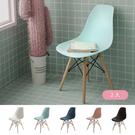 馬卡龍椅子(2入) 椅子 辦公椅 餐椅 復刻椅 用餐椅 洽談椅 餐桌椅 化妝桌椅 SD|宅貨