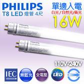 【有燈氏】10支組 PHILIPS 飛利浦 LED T8 16W 4尺 單邊入電 玻璃 Eco燈管 直管【PH-LEDT81316W】