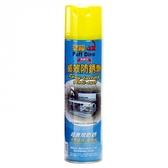 長效防銹劑-420ml