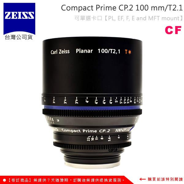 EGE 一番購】【客訂】Zeiss CP.2 100mm/T2.1 CF 電影鏡頭【公司貨】