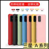 【萌萌噠】三星 A51 A71 Note10 Lite 送鋼化膜 純色小清新簡約風 網紅情侶款 全包防摔軟殼 手機殼