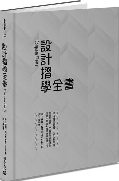 設計摺學全書:建立幾何觀念,..工藝創作者想像力和實作力的必備摺疊觀念與技巧