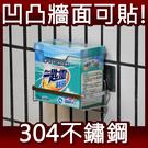 洗衣粉架 304不鏽鋼無痕掛勾 易立家生...