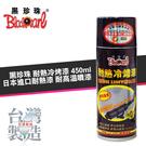 台灣製造 黑珍珠 耐熱冷烤漆 450ml【小紅帽美妝】