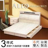 IHouse-阿爾圖 收納浮雕三件式房間組(床頭+六抽床底+床邊櫃)-雙大6尺