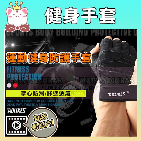 AOLIKES 健身重訓半指手套(一雙入) SA109 (購潮8) 健身手套 舉重手套 防滑手套