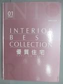 【書寶二手書T6/建築_PMZ】Interior Best Collection優質住宅