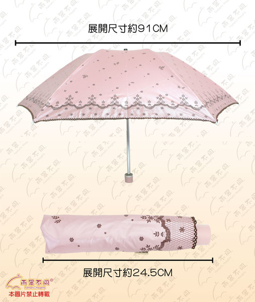 【防曬雨傘】抗UV色膠傘.淑女陽傘