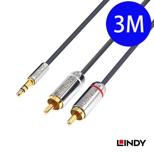 【中將3C】LINDY 林帝 CROMO系列雙RCA TO 3.5MM音源線 3M LINDY (35335 )