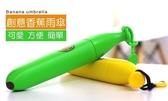 ☆愛思摩比☆ BANANA UMBRELLA 創意香蕉雨傘 可愛折疊兒童雨傘 遮洋傘