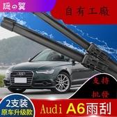 專用于AudiA6雨刷器片A6L膠條09老12-14-15款16-17年汽車無骨雨刷 萬客居