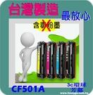 HP 相容 碳粉匣 藍色 CF501A (NO.202A)