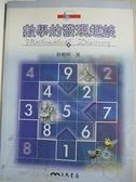 【書寶二手書T9/科學_BMD】數學的發現趣談_蔡聰明