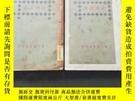 二手書博民逛書店罕見選擇正宗,倆冊全Y247137 秦慎安 上海文明書局 出版1926