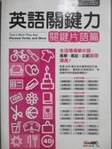【書寶二手書T5/語言學習_NPV】英語關鍵力-關鍵片語篇_王琳詔總編輯_附光碟