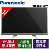 *出清*Panasonic 32型LED電視 TH32E410W/TH-32E410W