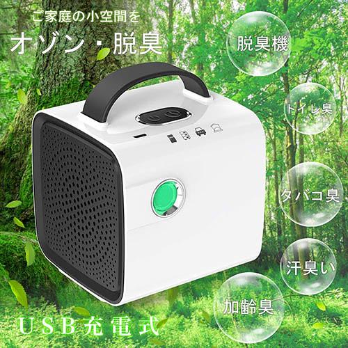 Fuke【日本代購】臭氧機 臭氧發生器 迷你空氣淨化器USB充電