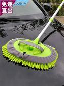 洗車拖把不傷車專用刷子長柄伸縮式多功能汽車撣擦車工具清潔用品
