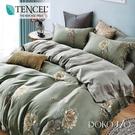 DOKOMO朵可•茉《戀戀迷香-綠》100%高級純天絲-標準雙人(5*6.2尺)四件式兩用被床包組