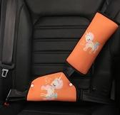 汽車護肩 兒童安全帶調節固定器防勒脖簡易安全座椅汽車安全帶保護套【快速出貨八折優惠】