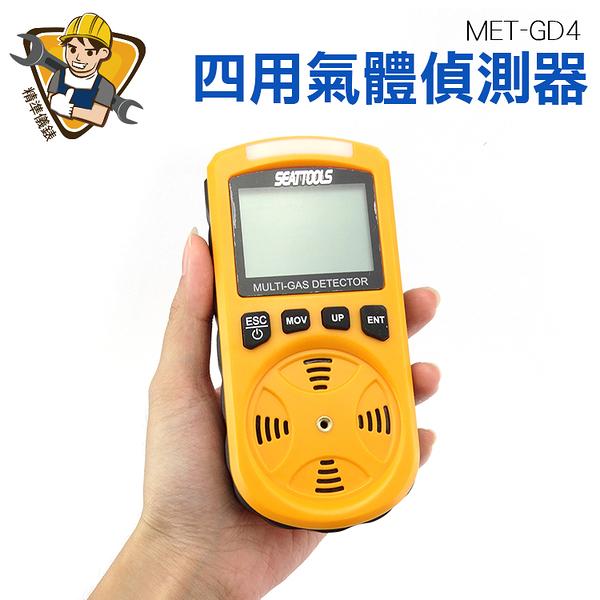 《精準儀錶旗艦店》擴散式氣體偵測器 四合一氣體偵測器 氧氣 一氧化碳 硫化氫 可燃氣體 MET-GD4