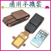 通用豎款手機套 石頭紋保護套 腰掛式 多功能小腰包 可插卡 復古風皮带包 皮帶包 手機通用款