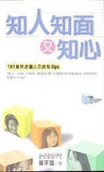 二手書博民逛書店 《知人知面又知心-191個快速識人的面相tips》 R2Y ISBN:9578259999│葉不語