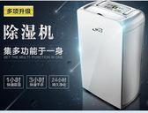 歐井OJ181E除濕機抽濕機吸濕器家用臥室靜音地下室靜音大除濕量igo『韓女王』