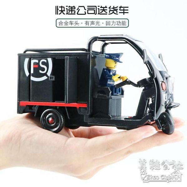 合金汽車模型 仿真順豐快遞三輪兒童玩具回力小車OU1677 『美鞋公社』
