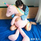 大型公仔娃娃公仔可愛獨角獸毛絨玩具女生抱著抱枕長條枕女孩 XW4157【極致男人】