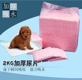 寵物狗狗尿片s號100片寵物尿墊尿不濕狗狗用品狗尿布除臭加厚 【限時八五折】
