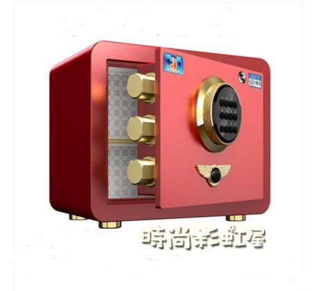 虎牌迷你3c認證家用保險櫃保管險箱小型入牆隱形指紋全鋼床頭夾萬MBS「時尚彩虹屋」