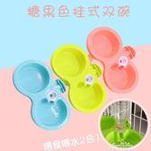 貓咪狗狗喂食器 掛式自動喂水喂食二合一掛籠雙碗防打翻彩色塑料P  『夢娜麗莎精品館』YXS