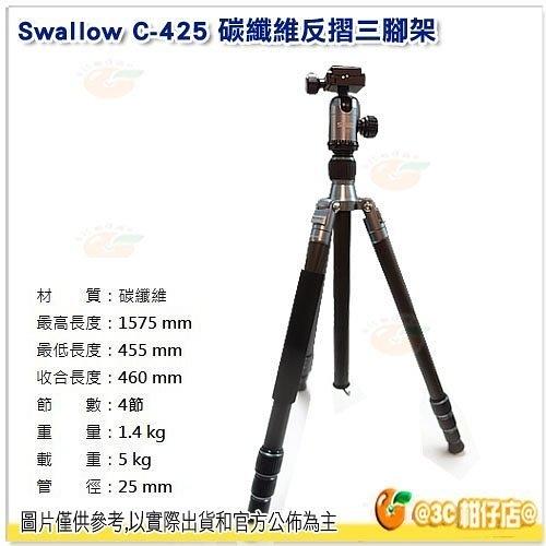 SWALLOW C-425 碳纖維 三腳架 公司貨 水平儀 反折 可單腳 TXPRO3