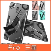三星 Tab A 10.5 T590 T595 變形防摔殼 平板殼 平板套 平板保護殼 防摔 支架 手托