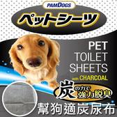 PetLand寵物樂園《幫狗適》寵物加厚除臭竹炭尿布 - 3種尺吋 / 長時間除臭