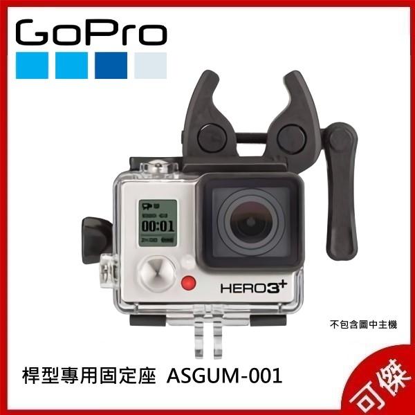 GoPro ASGUM-001 Sportsman Mount  桿型專用固定座 適用HERO3/3+/4  公司貨  周年慶特價