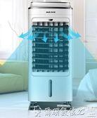 冷氣機制冷風機單冷風扇家用移動加濕冷氣扇制冷器小型空調 igo220v爾碩數位3c