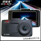 【愛車族購物網】掃瞄者K-3300 行車記錄器1080P/SONY感光元件+16G記憶卡