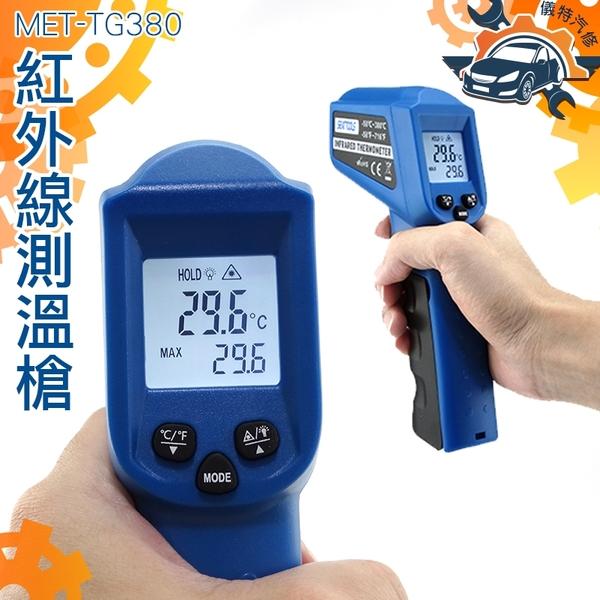 「儀特汽修」非接觸式溫度計 溫度計 冷氣 烘焙溫度計 雷射測溫儀 非接觸式 測油溫