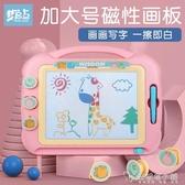 兒童畫畫板磁力彩色塗鴉磁性家用小孩幼兒一歲玩具寶寶可擦寫字板ATF「安妮塔小鋪」