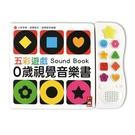《風車出版》五彩遊戲 - 0歲視覺音樂書╭★ JOYBUS玩具百貨
