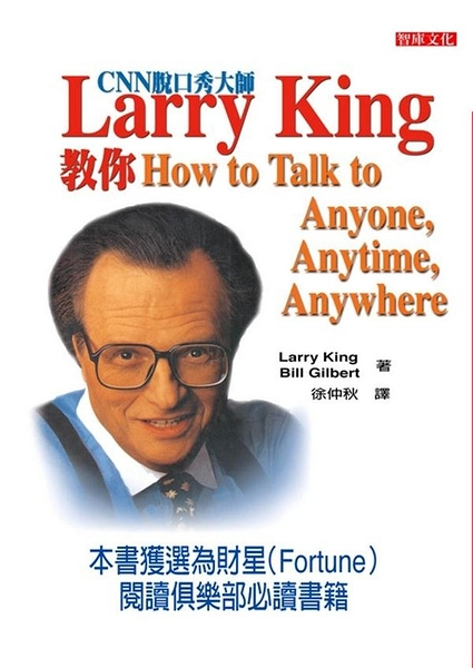 (二手書)Larry King 教你How to Talk to Anyone,Anytime,Anywhere
