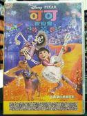 挖寶二手片-P00-452-正版DVD-動畫【可可夜總會】-迪士尼 國英語發音