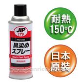 日本JIP179原裝金屬染黑劑 染黑噴劑 染黑噴漆 金屬黑染劑 適用於鐵,鋁,不鏽鋼,銅及塑膠